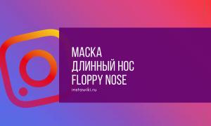 Маска длинный нос (Floppy nose) в Инстаграме