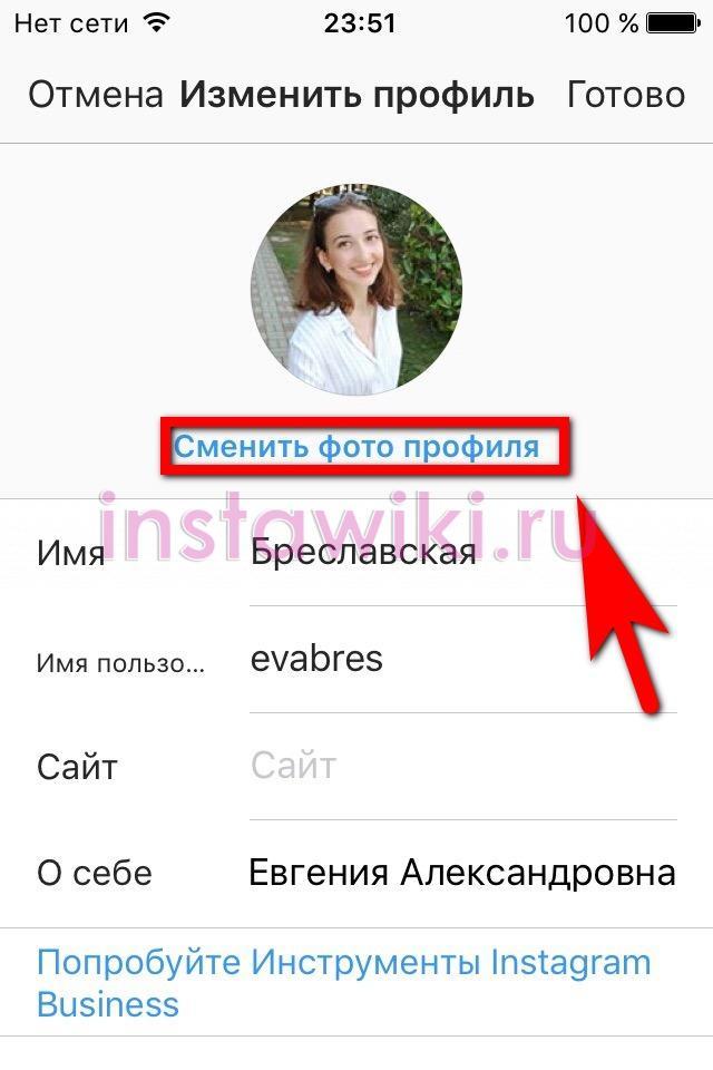 как поменять профильное фото в инстаграме рада