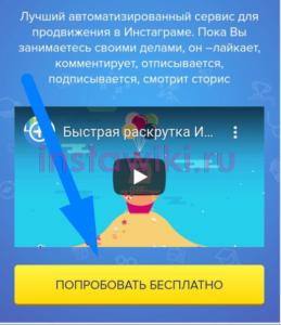 лайки инстаграм по ссылке бесплатно