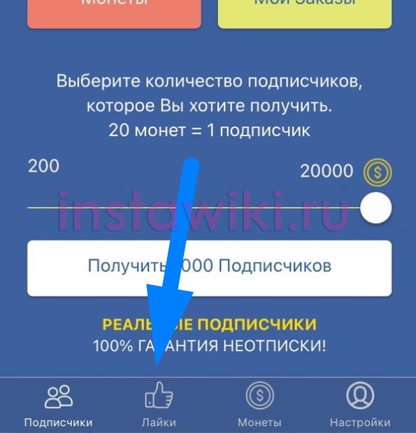 накрутить бесплатно лайки инстаграм